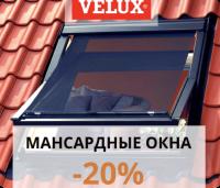 АКЦИЯ — на Мансардные окна VELUX до конца месяца- 20 %